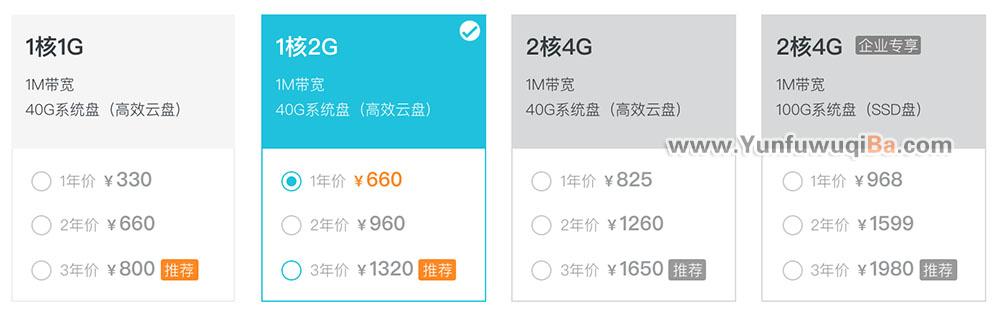 阿里云660元一年云服务器ECS