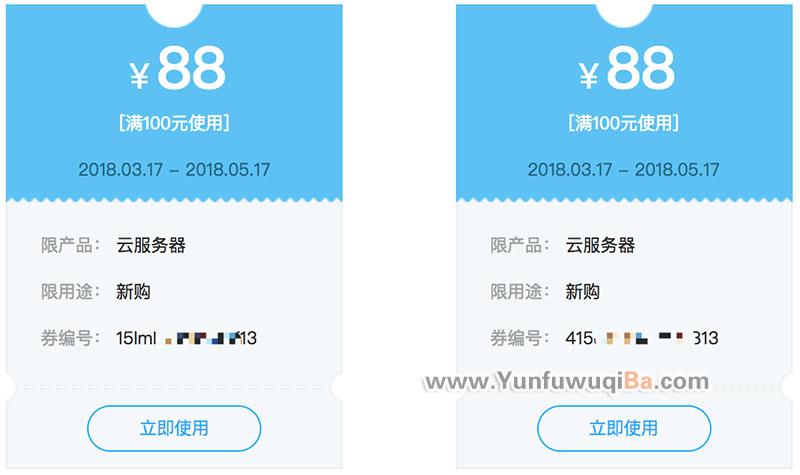 2张88元云服务器代金券(满100可用)