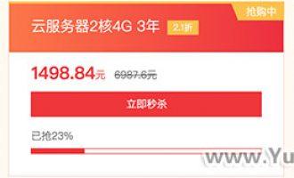 阿里云和腾讯云哪家更优惠更省钱?