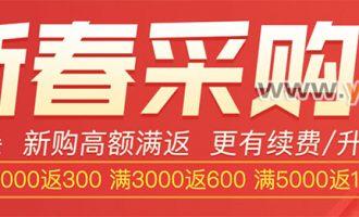2018腾讯云新春采购季云服务器298.98元一年
