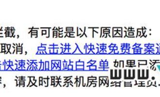 景安网站白名单阻拦被机房安全管理系统拦截