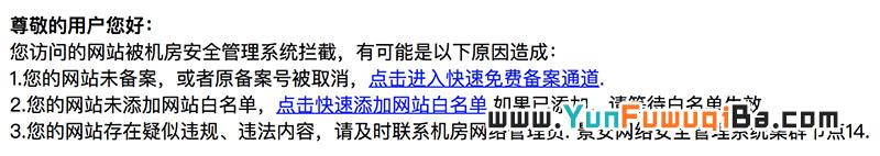 景安网站被机房安全管理系统拦截
