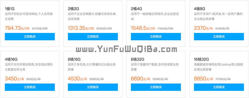 腾讯云优惠 云服务器优惠5折794.73元/3年
