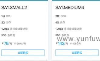 腾讯云AMD CPU云服务器全国首发优惠超高性价比