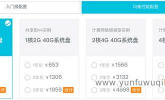 阿里云共享型xn4实例详解及优惠价格表