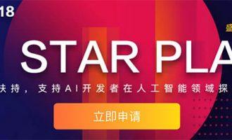 百度云AI Star上亿元扶持计划申请