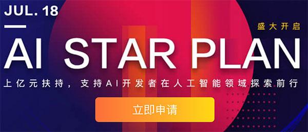 百度云AI Star上亿元扶持计划