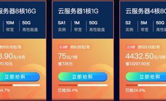 腾讯云双11云服务器秒杀优惠75元/年