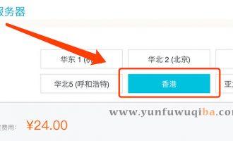 阿里云24元轻量应用服务器购买方法