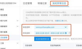 百度云CDN实时异常日志详解及下载方法