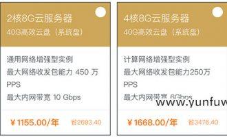 阿里云高性能云服务器2-5折优惠网络增强/大数据/高主频等