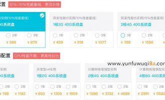阿里云服务器优惠2折便宜服务器293元一年