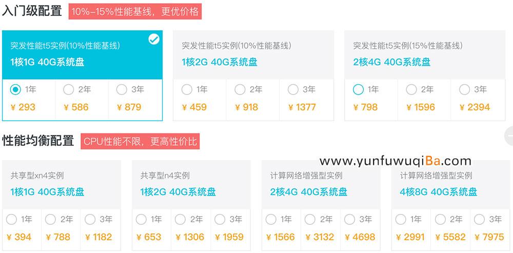 阿里云服务器优惠配置及价格列表