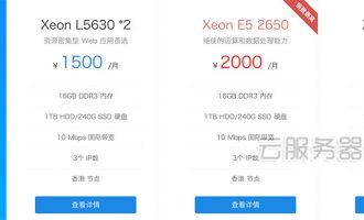 香港 SonderCloud T3+ 机房优惠价格表