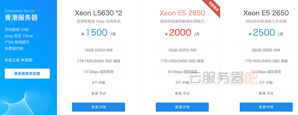 恒创香港服务器优惠价格表
