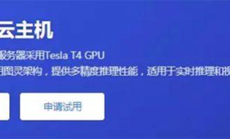 滴滴云GPU云服务器T4型(NVIDIA Tesla T4 GPU)