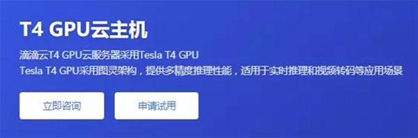 滴滴云T4型GPU云服务器