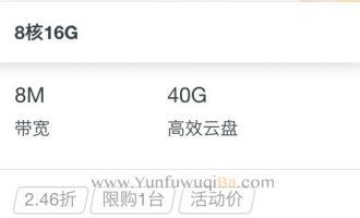 阿里云8核/16G/8M云服务器sn1ne优惠3年10000元