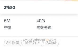 阿里云2核/8G/5M云服务器sn2ne优惠3年3000元