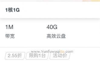 阿里云1核/1G/1M云服务器突发性能型t5优惠3年538.87元