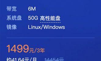 腾讯云2核/4G/6M云服务器优惠1499元/3年