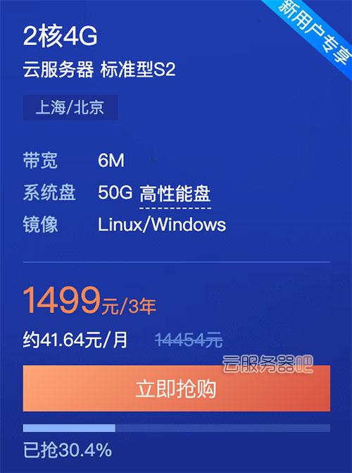 腾讯云4G8G服务器优惠