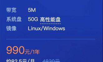 腾讯云2核/8G/5M云服务器优惠990元一年