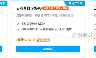 腾讯云香港节点服务器优惠2核4G和4核8G