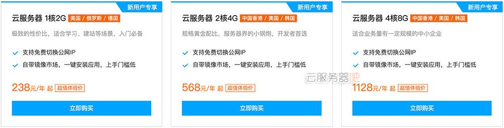 腾讯云香港服务器优惠