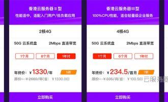 恒创科技跨年盛典香港服务器全场低至5折续费享额外时长