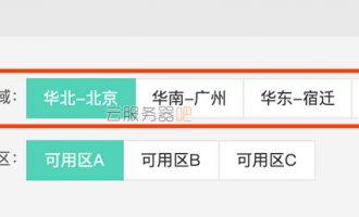 京东云主机有中国香港地域节点吗?