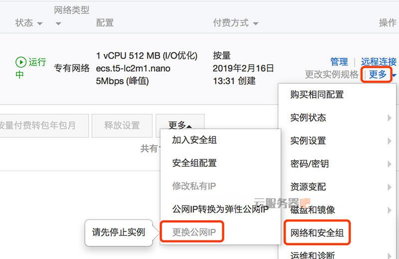 更换公网IP