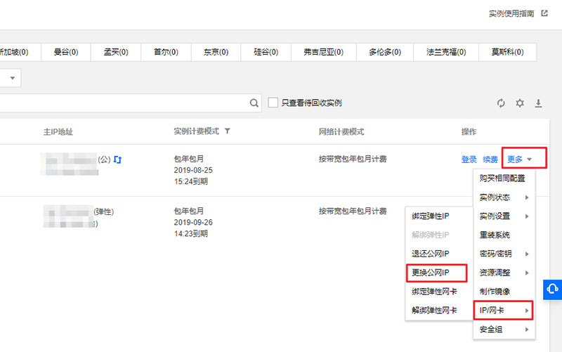 腾讯云服务器更换公网IP