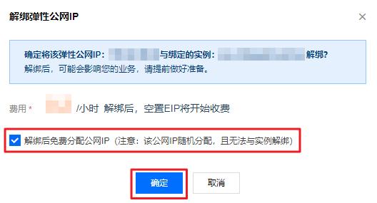解绑后免费分配公网IP