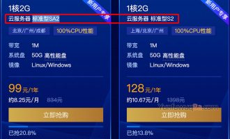 腾讯云1核2G云服务器优惠价99元一年(可领代金券)