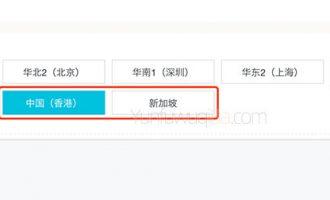 阿里云轻量应用服务器香港地域为什么便宜?24元/月