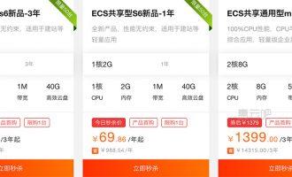 阿里云云小站服务器优惠价格表(69元一年起)