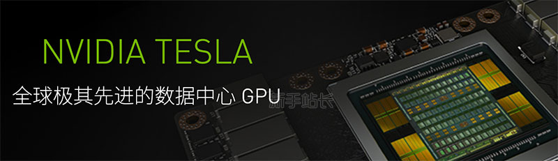 NVIDIA TESLA系列GPU