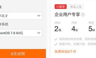 2020阿里云免费服务器申请个人企业均可申请(更新)