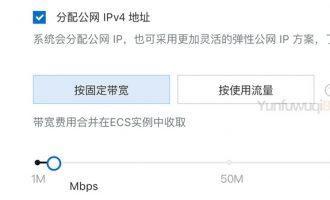 阿里云带宽价格1M/5M/10M/20M/50M/100M收费标准