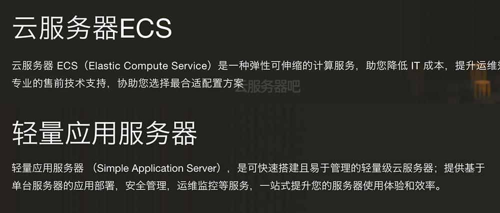 阿里云ECS和轻量应用服务器区别对比