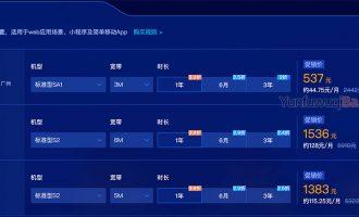 腾讯云企业账号实名认证优惠购买云服务器教程