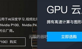 阿里云GPU服务器和腾讯云GPU服务器实例规格选择方法