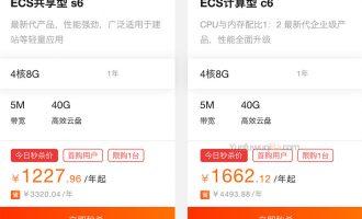 阿里云4核8G服务器(ECS共享型s6和计算型c6)CPU性能选择攻略