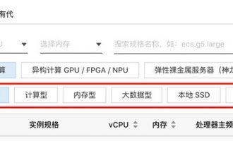 阿里云服务器配置如何选择?(CPU/内存/带宽/磁盘)