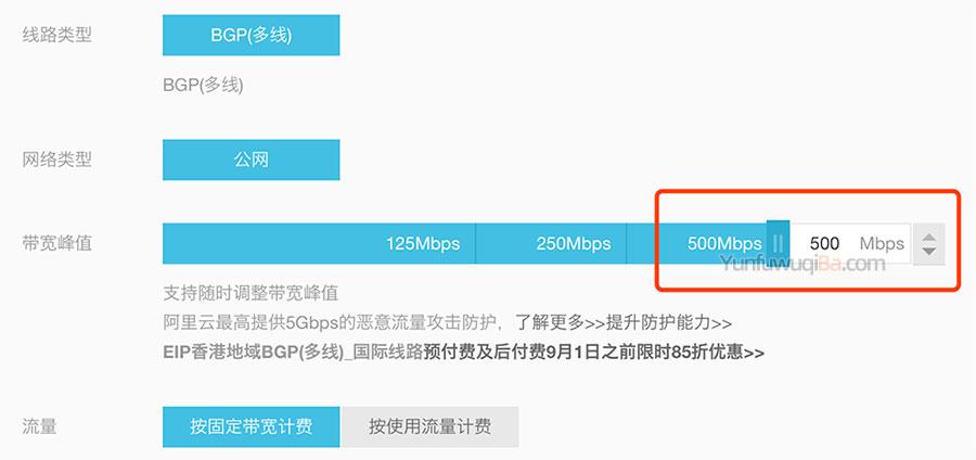 阿里云弹性公网IP最大带宽
