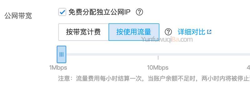 腾讯云公网带宽按使用流量