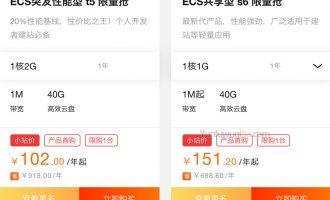 阿里云服务器一年价格表(最便宜69元/年)