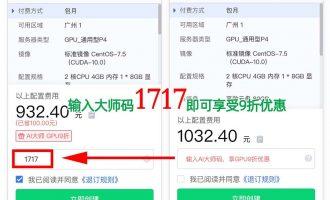 滴滴云AI大师码1717享GPU服务器9折优惠
