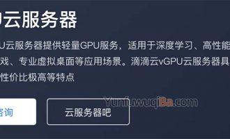 滴滴云vGPU云服务器配置性能及优势详解